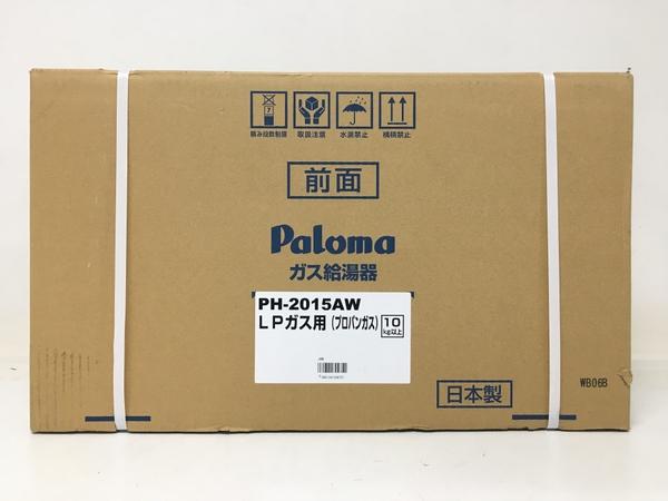 未使用 【中古】 Paloma PH-2015AW ガス給湯器 LPガス用 家電 パロマ 未使用 F5110785