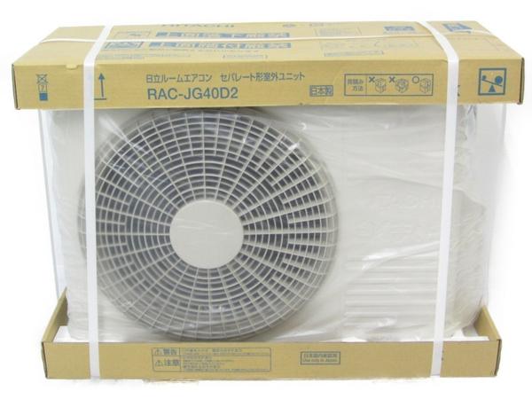 未使用 【中古】 日立 エアコン 室外機 14畳 RAC-JG40D2 空調 冷房 暖房 【大型】 N3938771