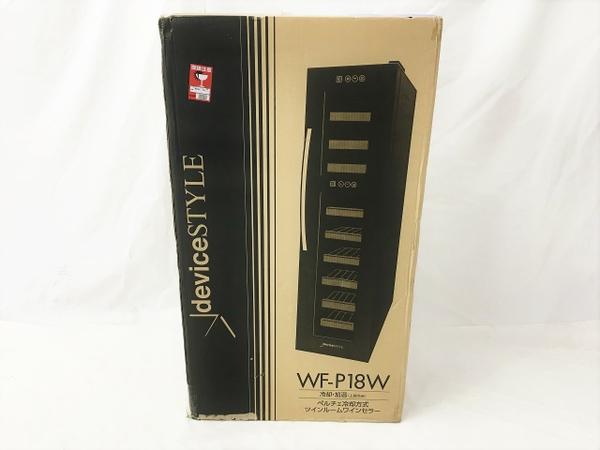 未使用 【中古】 device STYLE WF-P18W ワインセラー 18本 デバイスタイル 未開封 W4030572