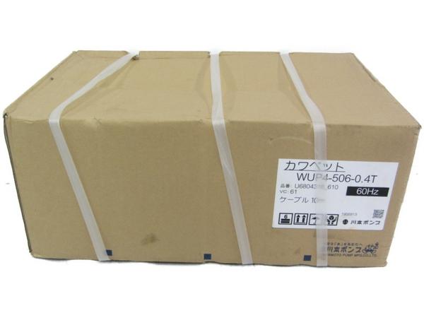 未使用 【中古】 川本製作所 WUP4-506-0.4T 60Hz カワペット ポンプ  N4417607