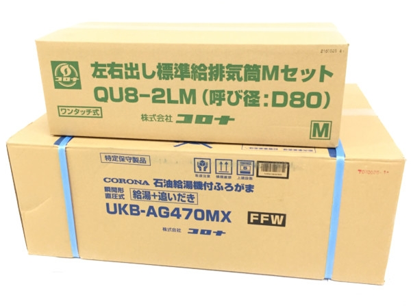 未使用 【中古】 未使用 未開封 CORONA コロナ UKB-AG470MX FFW QU8-2LM 給排気筒 セット 給湯機 家電 H5108982
