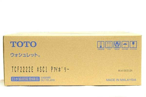 未使用 【中古】 TOTO TCF2222E #SC1 Pアイボリー ウォシュレット トイレ トートー 家電 T4048939