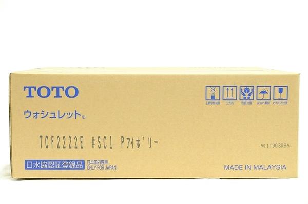未使用 【中古】 TOTO TCF2222E #SC1 Pアイボリー ウォシュレット トイレ トートー 家電 T4048935