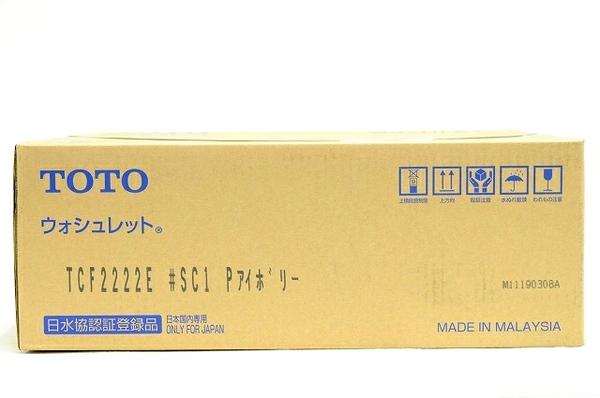 未使用 【中古】 TOTO TCF2222E #SC1 Pアイボリー ウォシュレット トイレ トートー 家電 T4048941