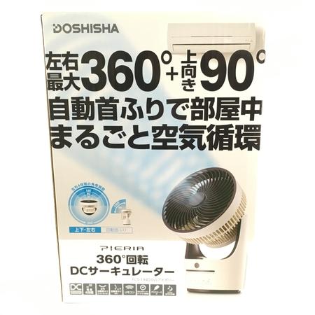 未使用 【中古】 ドウシシャ FCS-194D 360°回転 ピエリア サーキュレーター 19cm Y3891029