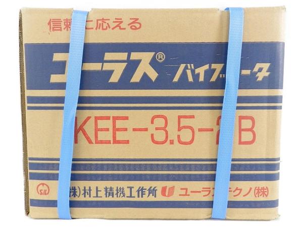 未使用 【中古】 ユーラス ユーラスバイブレーター KEE-3.5-2B 200V 2極三相誘導モーター S3258639