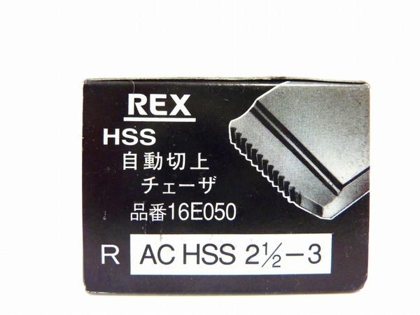 未使用 【中古】 REX レックス工業 自動切上 チェーザ 16E050 AC HSS 2 1/2‐3 日本製 O3277292