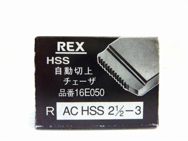 未使用 【中古】 REX レックス工業 自動切上 チェーザ 16E050 AC HSS 2 1/2‐3 日本製 O3277289