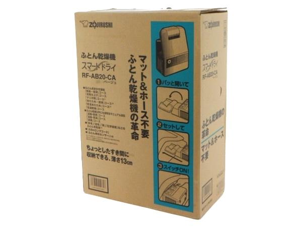 未使用 【中古】 ZOJIRUSHI 象印 スマートドライ RF-AB20-CA ふとん乾燥機 ベージュ Y3304534