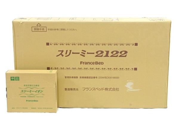 未使用 【中古】 フランスベッド スリーミー 2122 電子医療機 スリーミーイオン マッサージ ベッド マイナス電位 家庭用電位治療器 T3906331