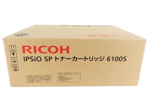 未使用 【中古】 RICOH リコー IPSIO SP 6100S トナー カートリッジ プリンタ用 事務 用品 Y3655900