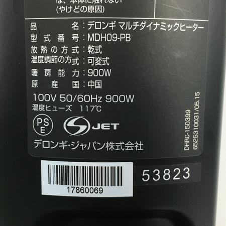DeLonghi MDH09 PB マルチダイナミックヒーター 6~8畳 デロンギ 暖房Y4521268PO8nk0XZwN