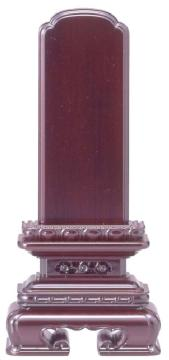 ☆無垢紫檀位牌5.0寸#070 札丈15cm