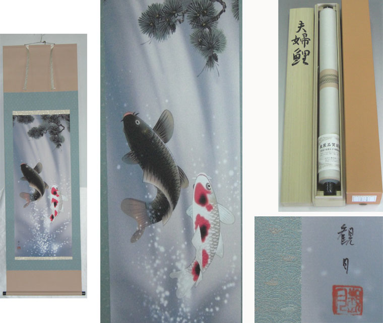 【限定品】掛軸「夫婦鯉」森山観月画 保証書付/供養