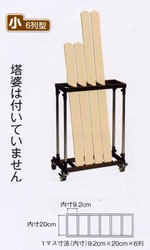 ☆キャスター付スチール製塔婆立 小サイズ