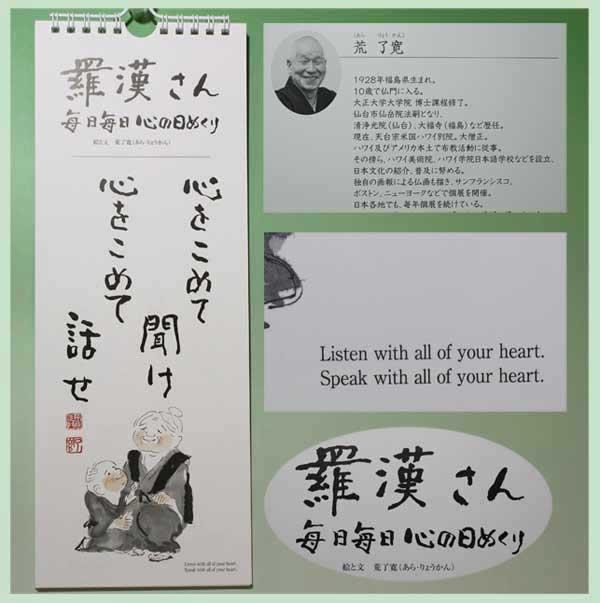 ☆羅漢さん こころの日めくり 荒了寛師【1部単位】