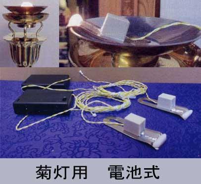 本願寺派用 ゆらめく炎形LED灯明 菊灯用【電池式】