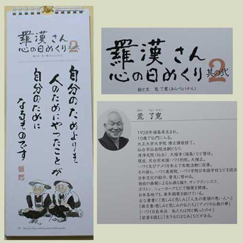 ★限定版 羅漢さん こころの日めくり 荒了寛師【1部単位】