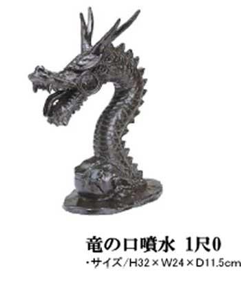 ☆真鍮製青銅色蛇口(龍の口)30cm 寺院・神社
