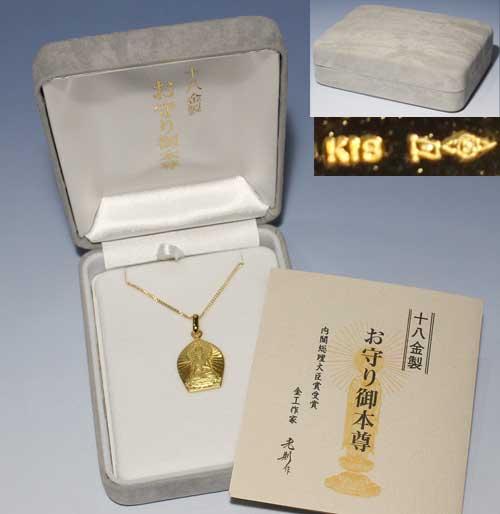 ☆18金ネックレス 丑・寅年お守りペンダント 虚空蔵菩薩 宝飾品 仏教