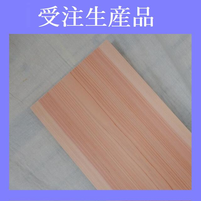 桧 神棚板 【受注生産】長さ75cm 幅33cm 厚み3.1cm 棚板 桧板 ヒノキ 檜 送料無料♪ ≪R02.02.28UP!≫