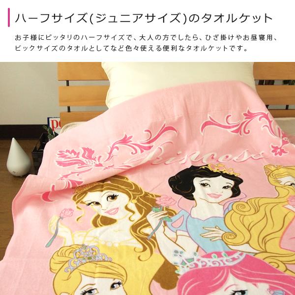 Cotton blanket Disney Princess junior size, half size 100 x 140 cm junior cricket half cat nap on 100% cotton blanket Victor kids children girl Rapunzel Aurora Ariel Disney 532P17Sep16