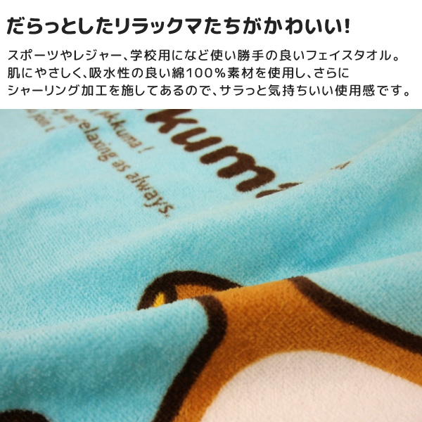 Rilakkuma oversized bath towel 70 x 140 cm 100% cotton towel sports towel Jumbo towel bath pool swimming bathing towels towel NAP cricket nursery kindergarten garden kids ' Junior 532P17Sep16