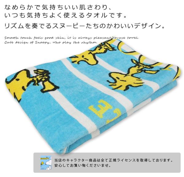 Reveur rakuten global market snoopy towel 60 x 120 cm for Swimming pool 120 cm tief