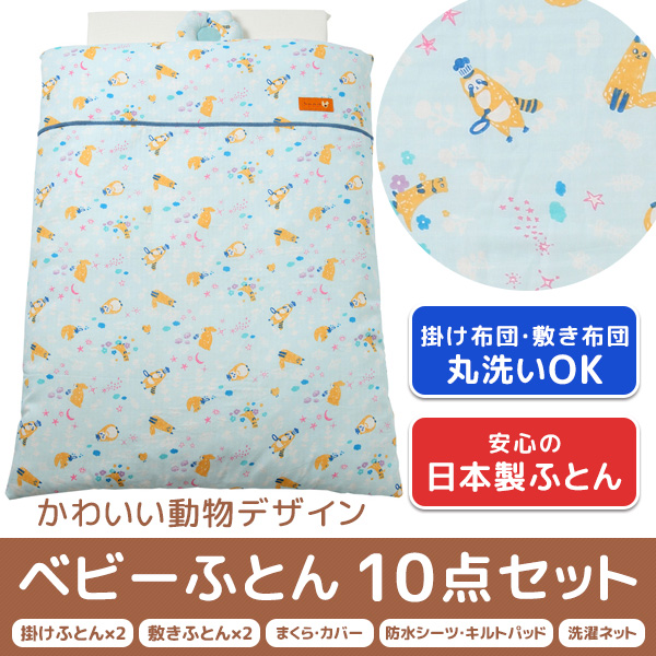 Reveur Product Made In Class Baby Futon Set Ten Points Set Baby