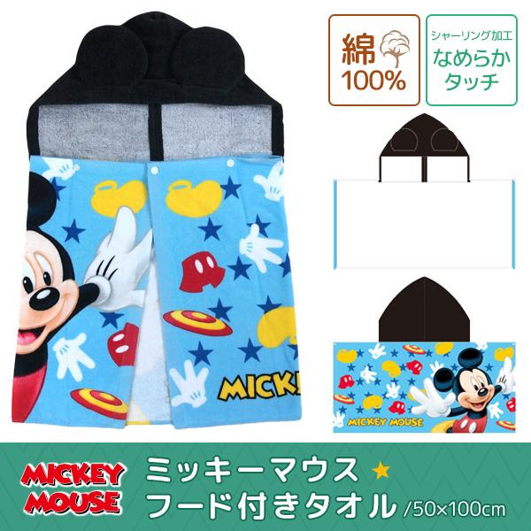 フード付きタオル/ディズニー/ミッキーマウス/綿100%/フード付タオル
