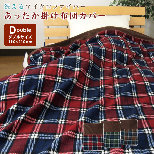 Quilt Cover Double Had Hung Micro Plaid Duvet Seat Washable Futon Sofa Covers Sheets Winter Blanket Stylish