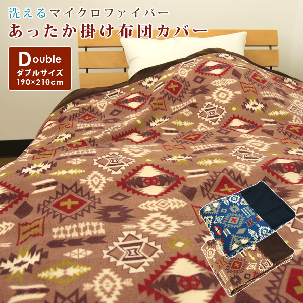 Reveur Double Quilt Cover Was Hung Microfiber Ethnic