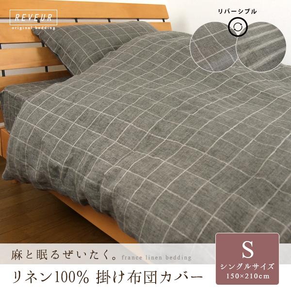 100 Of Futon Cover Comforter Single Linen Hemp French Upper