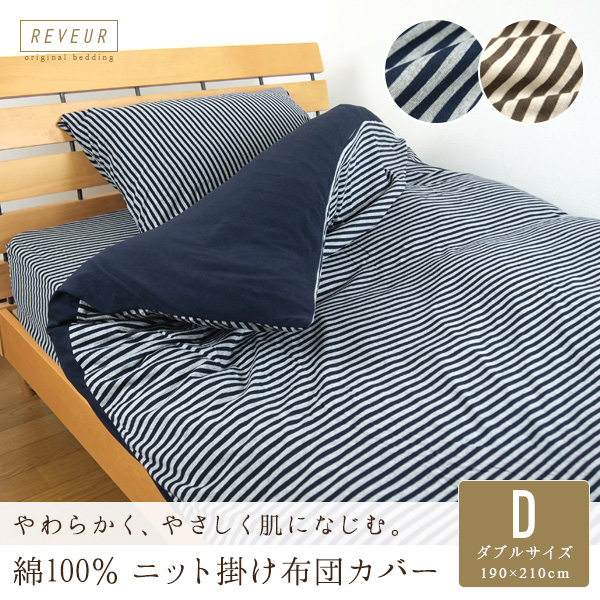 The Futon Cover Comforter Double Cotton 100 Knit T Cloth Upper