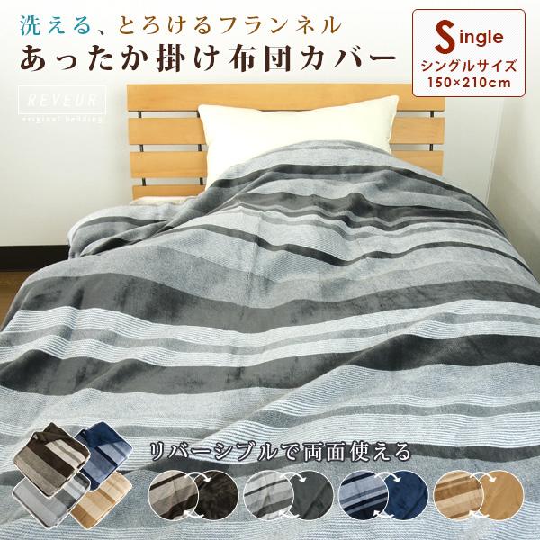 Hang Quilt Cover Single Or Micro Fiber Plaid Duvet Seat Futon Hood Sofa Covers Sheets Blanket