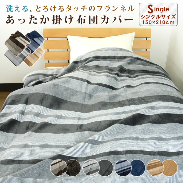 Hang Quilt Cover Single Or Micro Fiber Plaid Duvet Cover Seat Cover Futon Cover Girlhood Cover Sofa Cover Quilt Covers Sheets Futon Cover Blanket