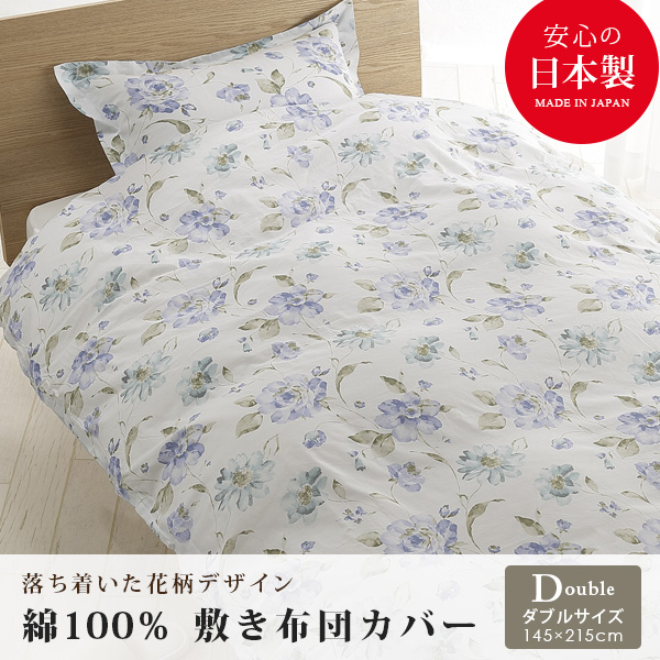 A Futon Cover Made In Japan Which Was Particular About All The Material Quality Designs