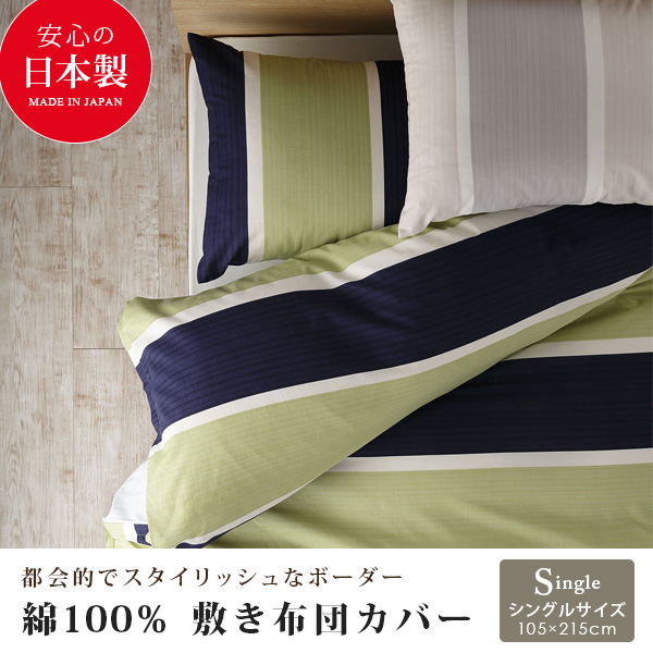 Japan Made Duvet Cover Materials Quality And Design All In