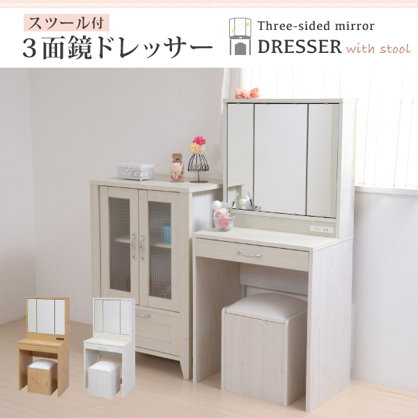 Dressing Table Make Box Stand Cosmetics Mirror Compact Dresser Storing Wooden Natural French Country With The Triple
