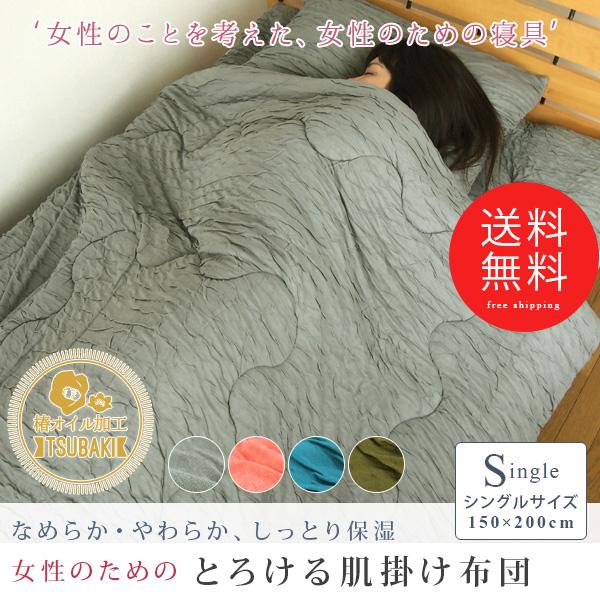 能洗給肌膚被子單人女性的床上用品溶化的滋潤的保濕modaru山茶油加工肌膚賒帳肌膚被褥被子的被子kirutokettoorushizun成熟又可愛的漂亮的北歐素色