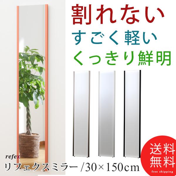 (税込) リフェクスミラー 割れない鏡 スリムタイプ 幅30×高さ150cm 姿見 全身鏡 割れない鏡 壁掛け 超軽量 姿見 安全 幅30×高さ150cm 日本製 国産【送料無料】, mimishop:e06cf125 --- dpedrov.com.pt