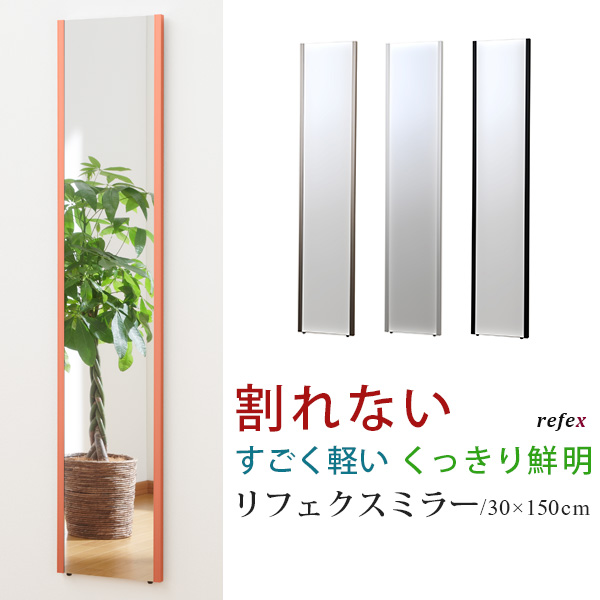 リフェクスミラー 割れない鏡 スリムタイプ 幅30×高さ150cm 姿見 全身鏡 壁掛け 超軽量 安全 日本製 国産 【送料無料】