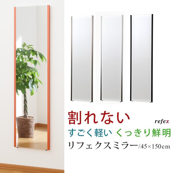 リフェクスミラー 割れない鏡 ロングタイプ 幅40×高さ150cm 姿見 全身鏡 壁掛け 超軽量 安全 日本製 国産 【送料無料】