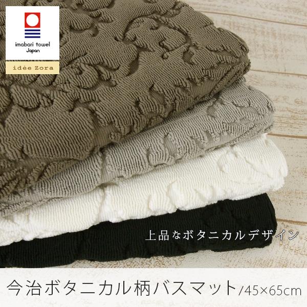 reveur rakuten global market mat 39 eideazola 39 botanical pattern cotton 100 terry cloth mat. Black Bedroom Furniture Sets. Home Design Ideas