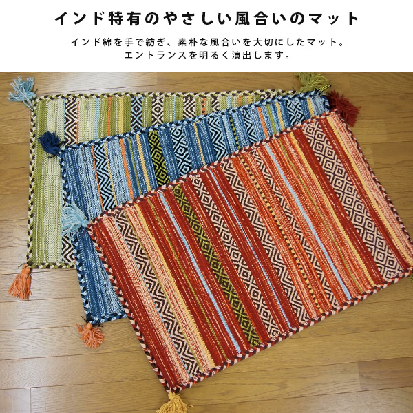 Lineup India Cotton Mat