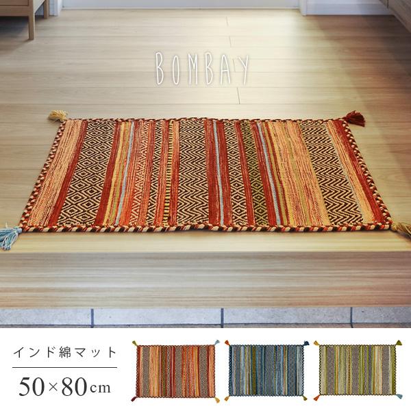 Door mat 50 x 80 cm India cotton rag rug mat carpet entrance mats floor mats washable Asian native dress up 532P17Sep16 & Reveur | Rakuten Global Market: Door mat 50 x 80 cm India cotton rag ...