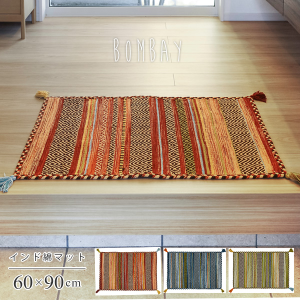 Reveur Doorstep 60 90cm India Cotton Rag Rug Carpet Entrance Mat