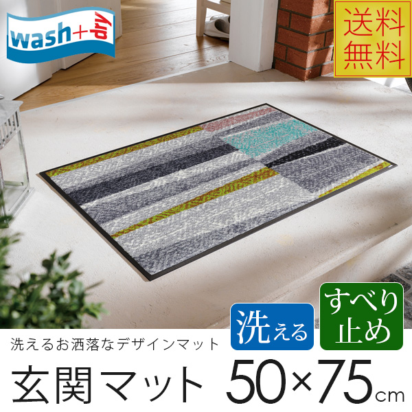 Door mat 50 x out of 75cm屋 non-slip flat-screen wash+dry (wash and dry) washable interior room in the Farsund doormat mud entrance mat Nordic stripe border ...  sc 1 st  Rakuten : nordic door mat - pezcame.com