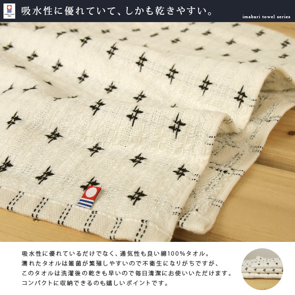 Imabari towel wash towel 34 x 36 cm Japanese pattern made in Japan hand towels 100% cotton Gifts Gift 飛白 lattice wind turbine 05P05Dec15