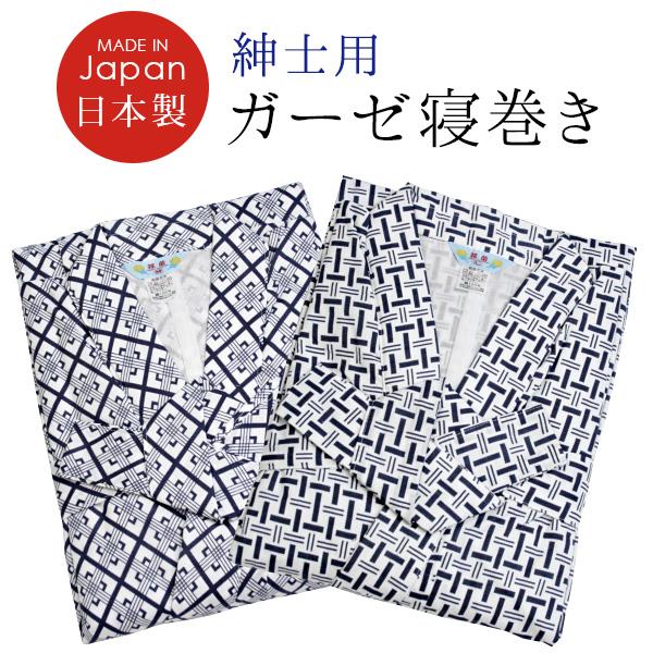 959b2627edf6 As a gauze sleepwear for men made in Japan sleepwear Pajamas Nightgowns  yukata yukata Pajamas hospital care for ryokan Inn guests.